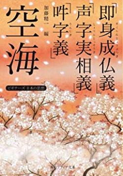 空海「即身成仏義」「声字実相義」「吽字義」ビギナーズ日本の思想 Kindle版